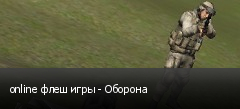 online флеш игры - Оборона
