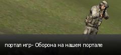 портал игр- Оборона на нашем портале