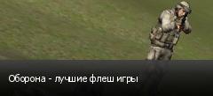 Оборона - лучшие флеш игры