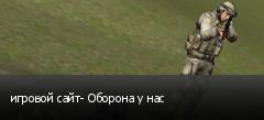 игровой сайт- Оборона у нас