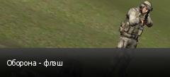 Оборона - флэш