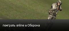 поиграть online в Оборона