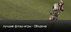 лучшие флэш-игры - Оборона