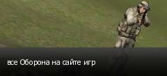все Оборона на сайте игр
