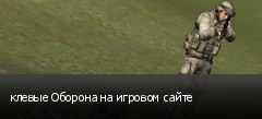 клевые Оборона на игровом сайте