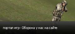 портал игр- Оборона у нас на сайте