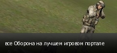 все Оборона на лучшем игровом портале