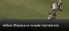 любые Оборона на лучшем портале игр