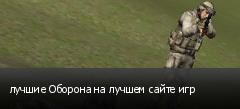 лучшие Оборона на лучшем сайте игр