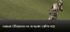 новые Оборона на лучшем сайте игр
