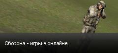 Оборона - игры в онлайне