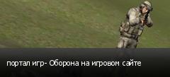 портал игр- Оборона на игровом сайте