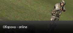 Оборона - online