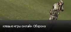клевые игры онлайн Оборона