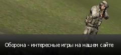 Оборона - интересные игры на нашем сайте