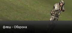 флеш - Оборона