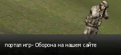 портал игр- Оборона на нашем сайте