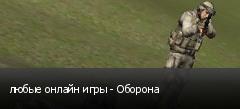 любые онлайн игры - Оборона
