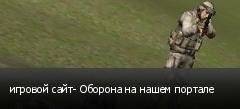 игровой сайт- Оборона на нашем портале