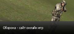 Оборона - сайт онлайн игр