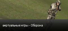 виртуальные игры - Оборона