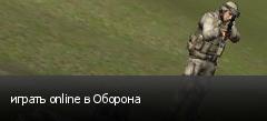 играть online в Оборона