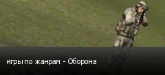 игры по жанрам - Оборона