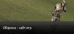 Оборона - сайт игр