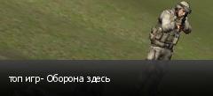 топ игр- Оборона здесь