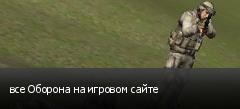 все Оборона на игровом сайте