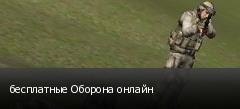 бесплатные Оборона онлайн