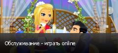 Обслуживание - играть online