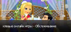 клевые онлайн игры - Обслуживание