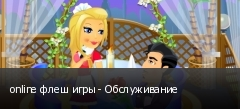online флеш игры - Обслуживание