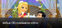 любые Обслуживание online