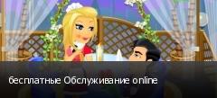 бесплатные Обслуживание online