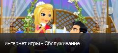 интернет игры - Обслуживание
