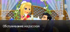 Обслуживание на русском