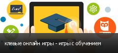 клевые онлайн игры - игры с обучением