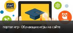 портал игр- Обучающие игры на сайте