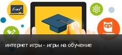 интернет игры - игры на обучение