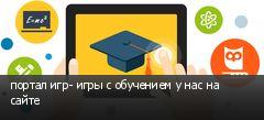 портал игр- игры с обучением у нас на сайте