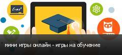 мини игры онлайн - игры на обучение