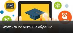 играть online в игры на обучение