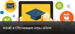 играй в Обучающие игры online