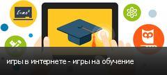 игры в интернете - игры на обучение