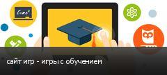 сайт игр - игры с обучением