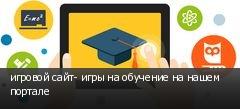 игровой сайт- игры на обучение на нашем портале