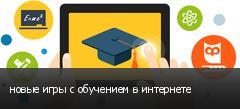 новые игры с обучением в интернете