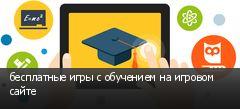 бесплатные игры с обучением на игровом сайте